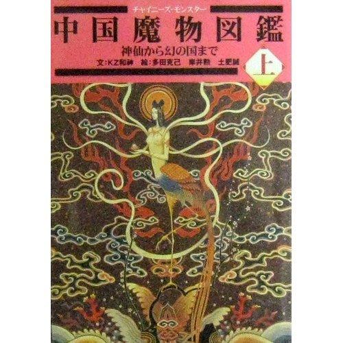 中国魔物図鑑〈上〉―神仙から幻の国までの詳細を見る