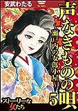 声なきものの唄~瀬戸内の女郎小屋~ (5) (ストーリーな女たち)