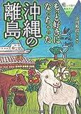 もっと好きになっちゃった沖縄の離島—癒しの国の体あたり紀行