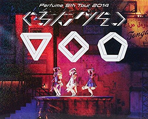 Perfume 5th Tour 2014 「ぐるんぐるん」 [Blu-Ray] (初回限定盤)の詳細を見る
