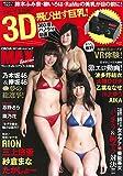 CIRCUS MAX SPECIAL vol.27 (CIRCUS MAX8月号増刊)