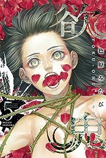 欲鬼(5) (講談社コミックス月刊マガジン)