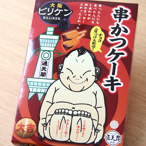 串カツケーキ/神林堂 大阪のお土産