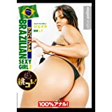 BRAZILIAN SEXY GIRL2 ~サンバdeアナル~ [DVD]