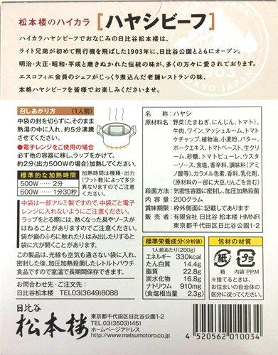 日比谷松本楼 ハイカラハヤシビーフ 東京ご当地カレー 30個セット