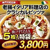 カーサカキヤ 冷凍 神戸ピザ5枚 【Qa】_おすすめ5枚セット