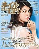 ネイルUP! 2017年3月号