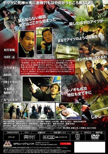 死神の刃 [DVD]