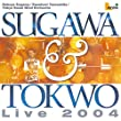 須川展也&東京佼成ウインドオーケストラ ライブ2004