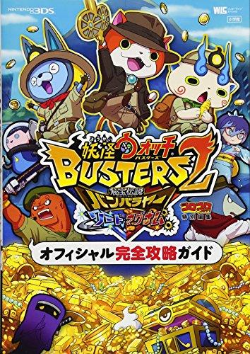 妖怪ウォッチバスターズ2 オフィシャル完全攻略ガイド (ワン...