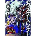 モンスターハンター 閃光の狩人(3) (ファミ通クリアコミックス)