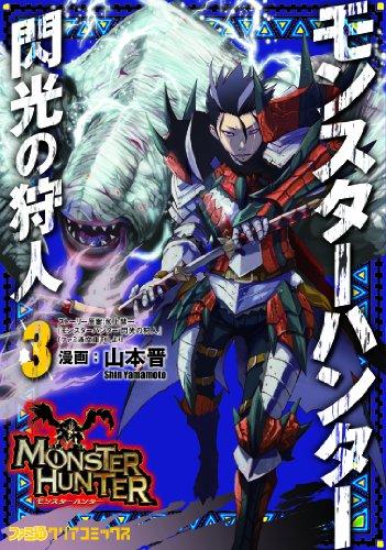 モンスターハンター閃光の狩人(3)
