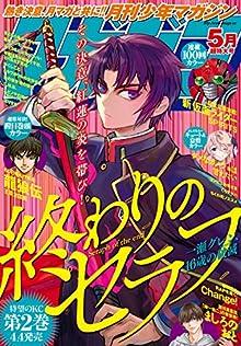 [雑誌] 月刊少年マガジン 2018年05月号 [Gekkan Shonen Magazine 2018-05]