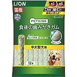 ライオン (LION) ペットキッス (PETKISS) 犬用おやつ 食後の歯みがきガム 中大型犬用