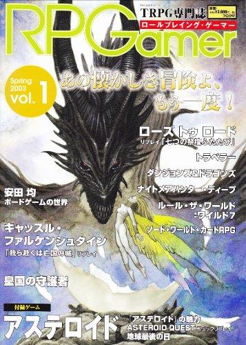 ロールプレイング・ゲーマー (Vol.1(2003Spring))