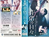 背信の日々(字幕版) [VHS]