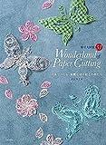 立体でつくる、綺麗な切り絵と小物たち Wonderland of Paper Cutting