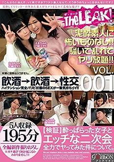 【検証】酔っぱらった女子とエッチな二次会 全力でヤってみた件について。VOL.001 / THE LEAK!(ザ・リーク) [DVD]