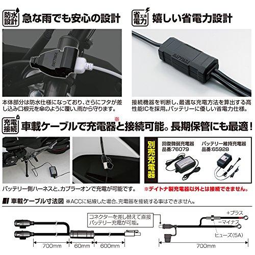 デイトナ(Daytona) バイク専用電源2.1A USB(5V / 2.1A)2ポート 93040