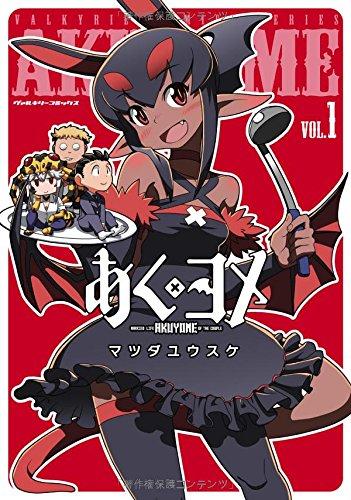 あくヨメ 1 (ヴァルキリーコミックス)