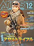 Arms MAGAZINE (アームズマガジン) 2010年 12月号 [雑誌]
