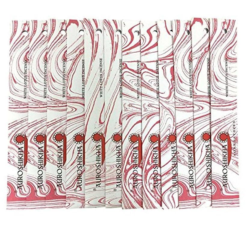 反対二層ライラックAUROSHIKHA オウロシカ(WHITE LOTUSホワイトロータス12個セット) マーブルパッケージスティック 送料無料