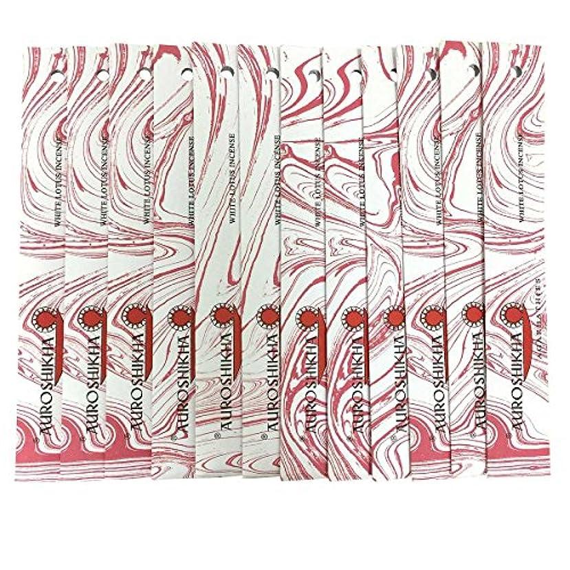 アルカトラズ島雷雨起きるAUROSHIKHA オウロシカ(WHITE LOTUSホワイトロータス12個セット) マーブルパッケージスティック 送料無料