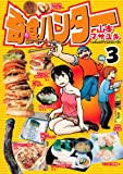 奇食ハンター(3) (ヤンマガKCスペシャル)