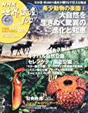 NHK 世界遺産100 2010年 8/3号 [雑誌]