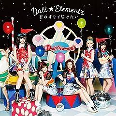 Doll☆Elements「君のオモイ届けたい」のジャケット画像