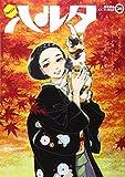 ハルタ 2015-OCTOBER volume 28 (ビームコミックス)