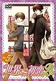 世界一初恋2 限定版 第5巻 [DVD]