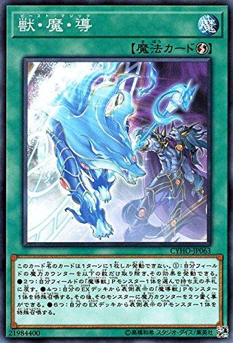 遊戯王/獣・魔・導(ノーマル)/ サイバネティック・ホライゾン