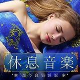 休息音楽 〜潤う良質睡眠〜
