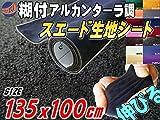 A.P.O(エーピーオー) スエード(大) 黒♪135×100cm曲面対応 アルカンターラ調 糊付きバックスキン生地シート