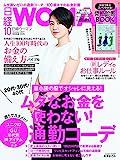 日経WOMAN 2017年 10月号