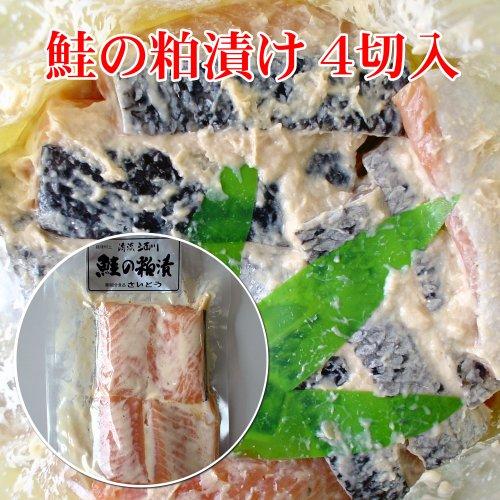 【法事のお返し・香典返し】鮭の粕漬 4切入×3点セット/地元の風味豊かな酒粕を使用した新潟県村上市の伝統の技!