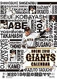 報知新聞社 読売ジャイアンツ 2019年 カレンダー B2 プロ野球