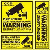 防犯カメラやダミーカメラの効果UPに防犯シール セキュリティステッカー「防犯カメラ作動中」 (OS-197) 多言語対応(ゆうパケット対応)