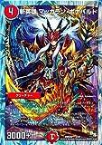 デュエルマスターズ DMD20-3 斬英雄 マッカラン・ボナパルト (限定)【ドラゴンサーガ スーパーVデッキ 勝利の将龍剣ガイオウバーン 収録】DMD20-003