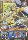 ONE PIECE フォースシーズン・アラバスタ・激闘篇 piece.2 [DVD]