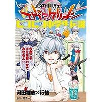 新世紀エヴァンゲリオン ピコピコ中学生伝説(2) (角川コミックス・エース)