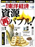 週刊 東洋経済 2011年 1/29号 [雑誌]