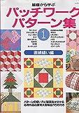 基礎から学ぶパッチワークパターン集 (1) (レッスンシリーズ―パッチワーク教室特集版)