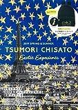 TSUMORI CHISATO 2019 SPRING & SUMMER (バラエティ)