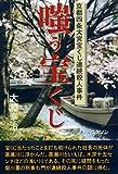 嗤う宝くじ: 京都四条大宮宝くじ連続殺人事件