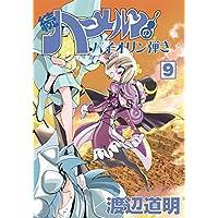 続ハーメルンのバイオリン弾き 9巻 (ココカラコミックス)