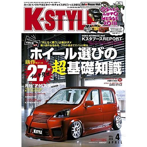 K-STYLE(ケースタイル) 2018年 04 月号 [雑誌]