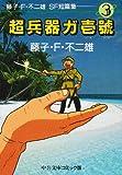 藤子・F・不二雄SF短篇集 (3) 超兵器ガ壱号 中公文庫―コミック版 画像