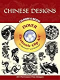 Chinese Designs CD-ROM and Book (Dover Electronic Clip Art) 画像